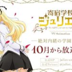 Boarding School Juliet Anime Announcement Still