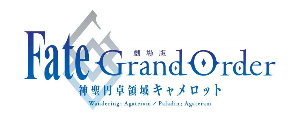 Fate/Grand Order: The Sacred Round Table Realm - Camelot - First Part Wandering; Agateram / Second Part Paladin; Agateram Official Anime Logo