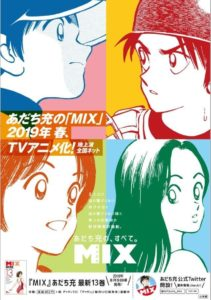 Announcement poster of TV anime 'MIX'.
