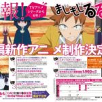 Monthly Shonen Sirius November Issue Announcement Page