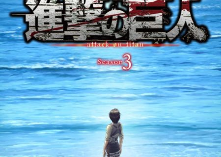 Attack on Titan Season 3 Part 2 Anime Visual