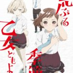 Manga O Maidens in Your Savage Season (Araburu Kisetsu no Otome-domo yo) Anime Adaptation Visual