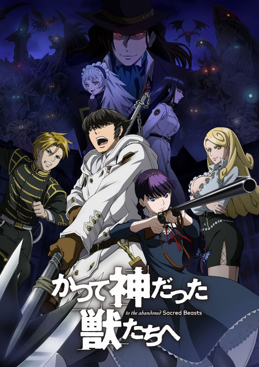 Anime To the Abandoned Sacred Beasts Anime Visual