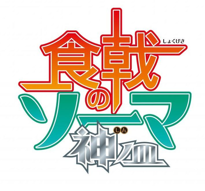 Food Wars! The Fourth Plate Anime Logo