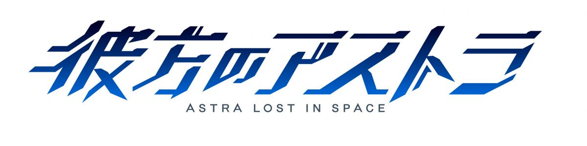 Logo of anime Astra Lost in Space