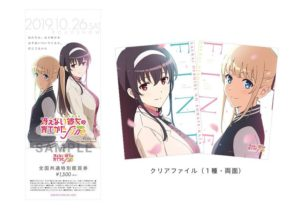 (SaeKano: How to Raise a Boring Girlfriend Fine (Saenai Kanojo no Sodatekata Fine) Ticket Bonus | Anime MovieC) 2019 丸戸史明・深崎暮人・KADOKAWA ファンタジア文庫刊/映画も冴えない製作委員会