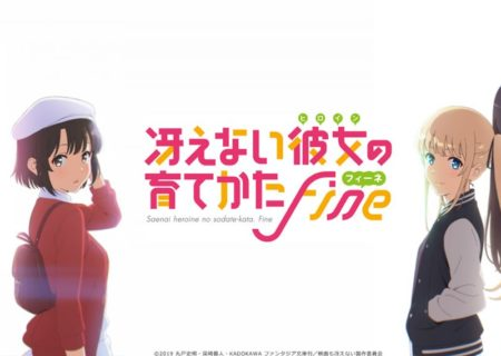 SaeKano: How to Raise a Boring Girlfriend Fine (Saenai Kanojo no Sodatekata Fine) Anime Visual