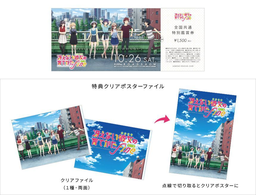 Vorverkauftickets und Design der Klarsichtmappe vom Anime Film SaeKano: How to Raise a Boring Girlfriend Fine